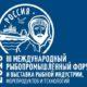 Началась подготовка к III Международному рыбопромышленному форуму и Выставке рыбной индустрии