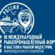 Идет подготовка к III Международному рыбопромышленному форуму и отраслевой выставке
